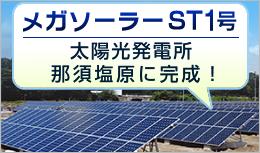 那須塩原にてメガソーラー発電所建設中